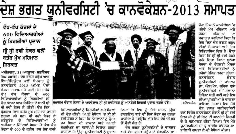 End of Convocation Program 2013 (Desh Bhagat University)