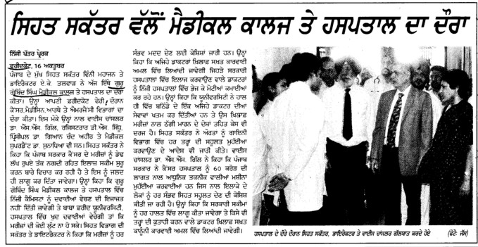 Health Secretary visit Medical College (Guru Gobind Singh Medical College)