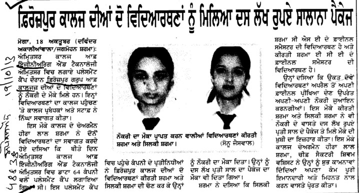 Students selected for job at package of Rs 10 lakh (Ferozepur College of Engineering and Technology)
