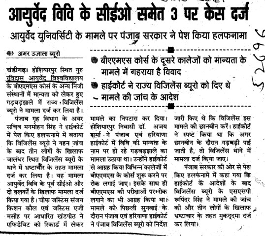 Case against Ayurved University and its CEO (Guru Ravidass Ayurved University (GRAU))
