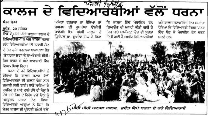 Dharna by college students (Miri Piri Khalsa College)