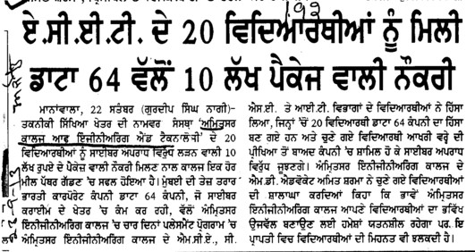 20 students selected for job (Amritsar College of Engineering and Technology ACET Manawala)