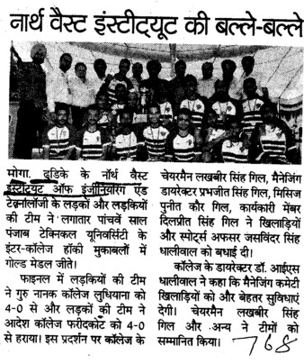 North west institute done top in hockey compitition (North West Institute of Engineering and Technology NWIET Moga)