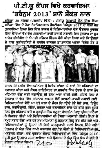 Annual Function held (Giani Zail Singh College Punjab Technical University (GZS PTU) Campus)