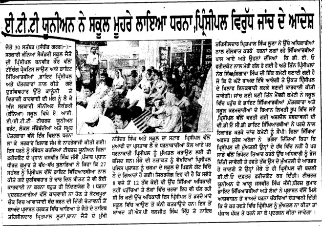 Teachers dharna on school gate (ETT Teachers Union Punjab)