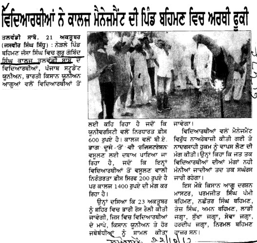 Students fire statue of management (Guru Gobind Singh College)