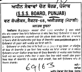 Notice of 1192 posts of Clerks (Punjab Subordinate Services Selection Board (PSSSB))