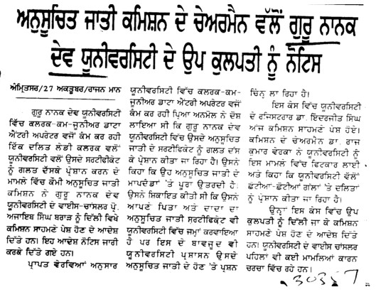 SC Chairman notice to VC (Guru Nanak Dev University (GNDU))