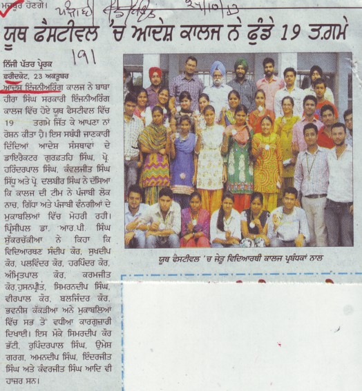 Students won medals in Youth Fest (Adesh Institute of Engineering and Technology (AIET))