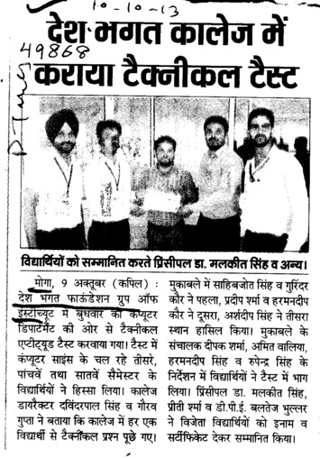 Technical Fest held (Desh Bhagat Foundation Group of Institute)
