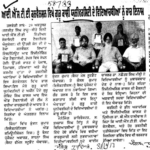 Annual Convocation held (Guru Kashi University)