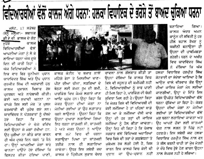Students dharna for demands (DAV College)
