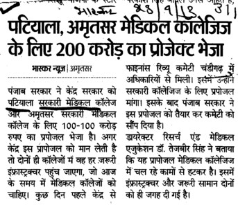 200 crore project for Patiala, Amritsar Medical Colleges (Government Medical College and Rajindra Hospital)