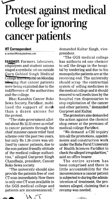 Protest against medical college for ignoring cancer patients (Guru Gobind Singh Medical College)