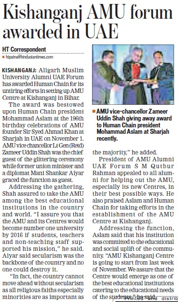 Kishanganj AMU forum awarded in UAE (Aligarh Muslim University (AMU))