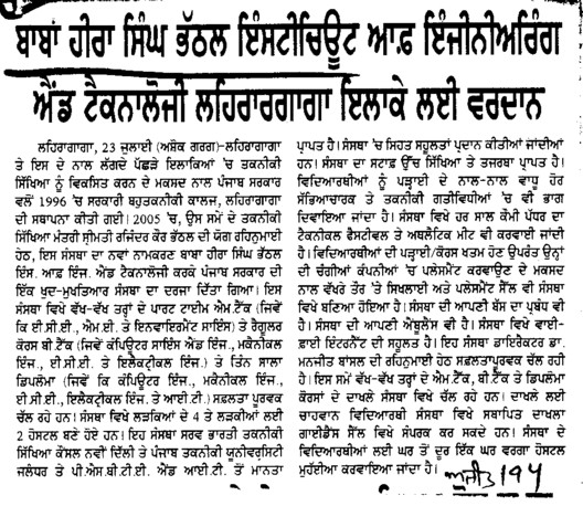 BHSBIET achievement for students (Baba Hira Singh Bhattal Institute of Engineering and Technology (BHSBIET))
