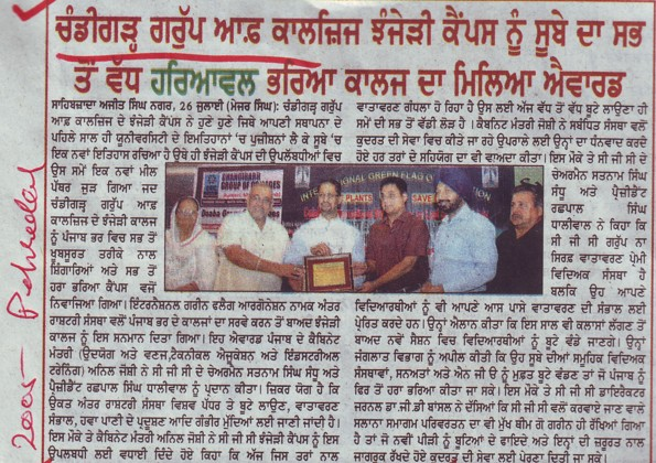 CGC get best clean and green campus award (Chandigarh Group of Colleges)