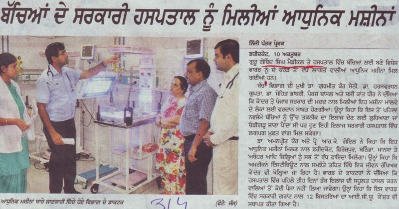 Newly machines met to Children hospital (Guru Gobind Singh Medical College)