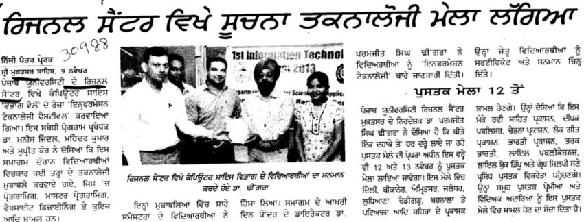 International Technology fair held (Panjab University Regional Centre, Department of Law)