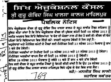 Advertisement of Management commitee of Sikh Educational Council (SGGS Khalsa College)