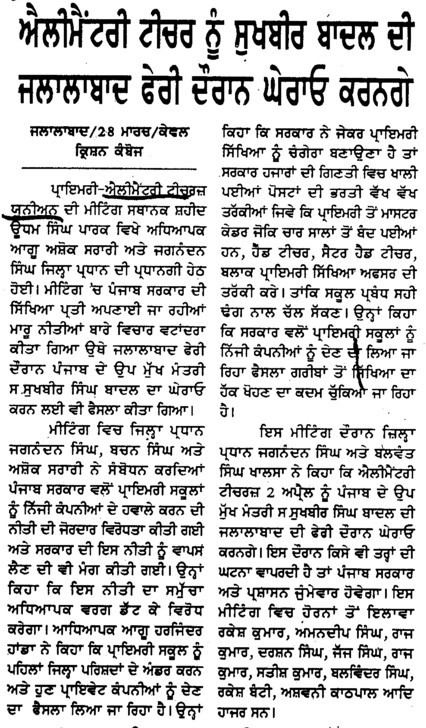 Teahchers gherao of Sukhbir Badal (ETT Teachers Union Punjab)