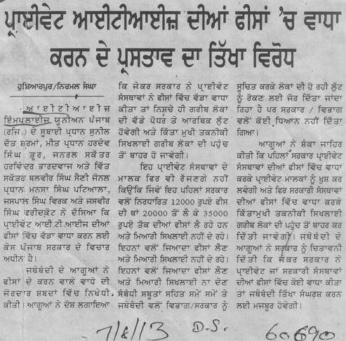 Dharna for addition in fees (Punjab ITI Instructors Union)