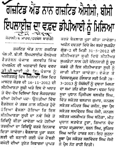 BC employees met DPI (DPI Colleges Punjab)