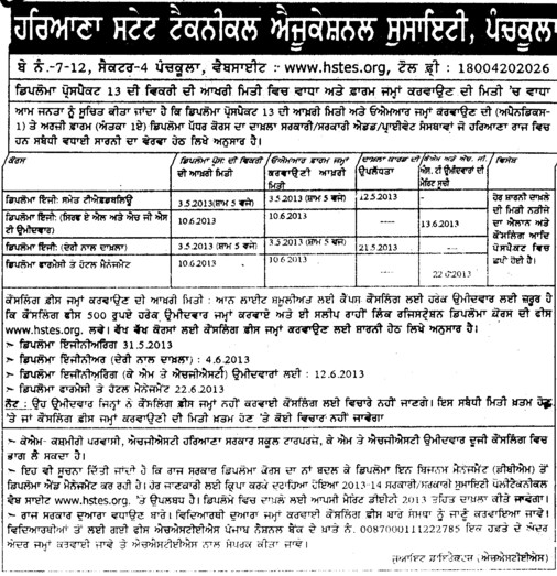 Diploma in Engineering (Haryana State Board of Technical Education)