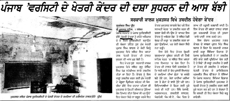 Bad condition of College (Panjab University Regional Centre, Department of Law)