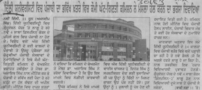 Minority commision to solve Punjabi issue (Delhi University)