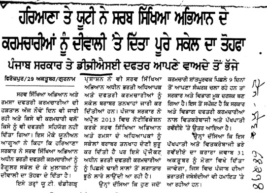 Full scale to employees (Director General School Education DGSE Punjab)
