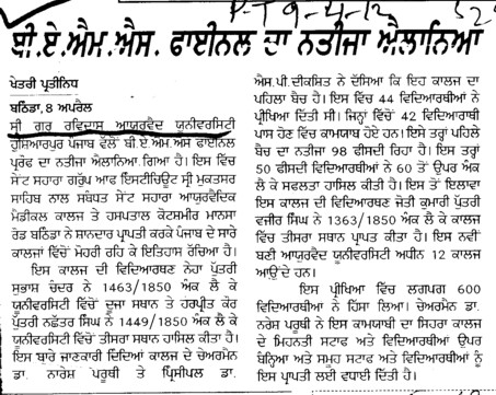 BAMS result declared (Guru Ravidass Ayurved University (GRAU))