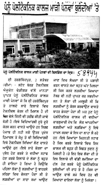 Profile of Pannu Polytechnic College (Pannu Polytechnic College)