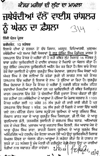 Gheraos of VC for fraud with cancer patients (Guru Gobind Singh Medical College)