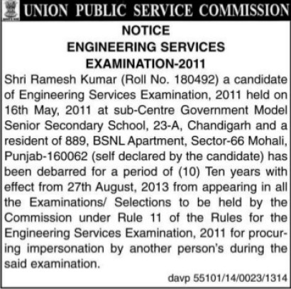 Engineering Services Examination 2011 (Union Public Service Commission (UPSC))