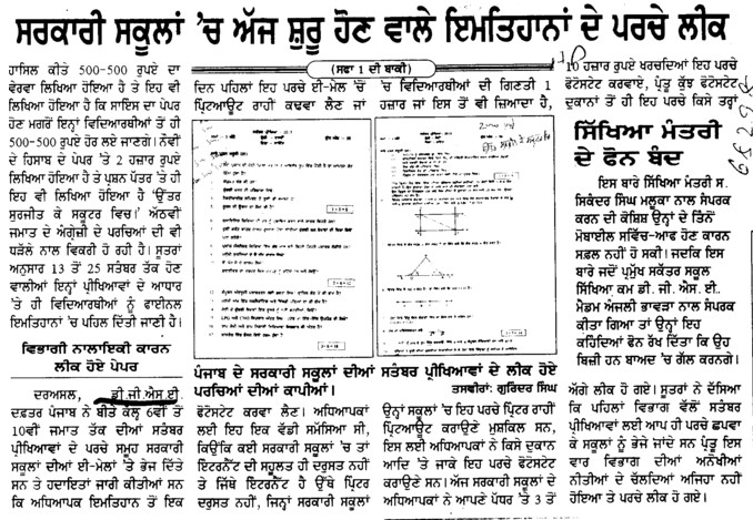 Question paper leaked (Director General School Education DGSE Punjab)