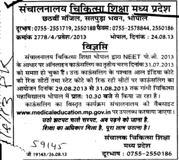 Online counselling for NEET PG 2013 (Directorate of Medical Education Madhya Pradesh)