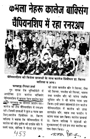 College shines in boxing championship (Kamla Nehru College for Women)