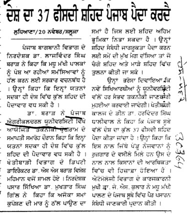 Production of Honey is 37 percent in Punjab (Punjab Agricultural University PAU)