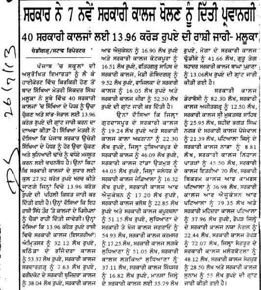 Govt granted for open new 7 colleges (DPI Colleges Punjab)