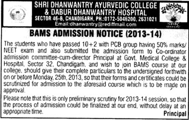 BAMS course (Shri Dhanwantry Ayurvedic College and Hospital)