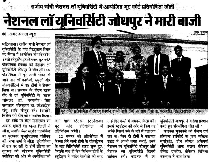 Moot court compitition held (National Law University (NLU))