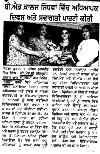 Teachers day celebrated (GHG Harparkash College of Education for Women)