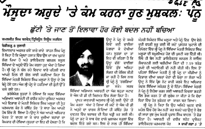 Maujuda auhde te kamm karna hun mushkil, Pannu (Director General School Education DGSE Punjab)