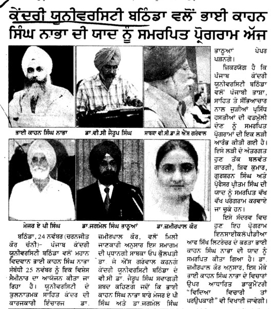 Bhai Kahan Singh Nabha remembered (Central University of Punjab)