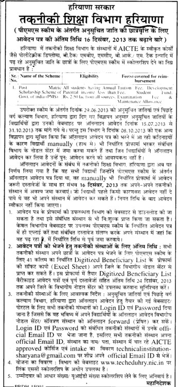 Post Matric Sholarship Scheme (Directorate of Technical Education Haryana)