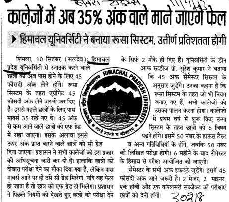 Students having 35 percent marks is elected as fail students (Himachal Pradesh University)