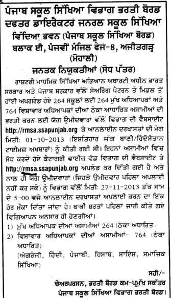 Faculty on Contract basis (SSA RMSA CSS Teachers Union Punjab)