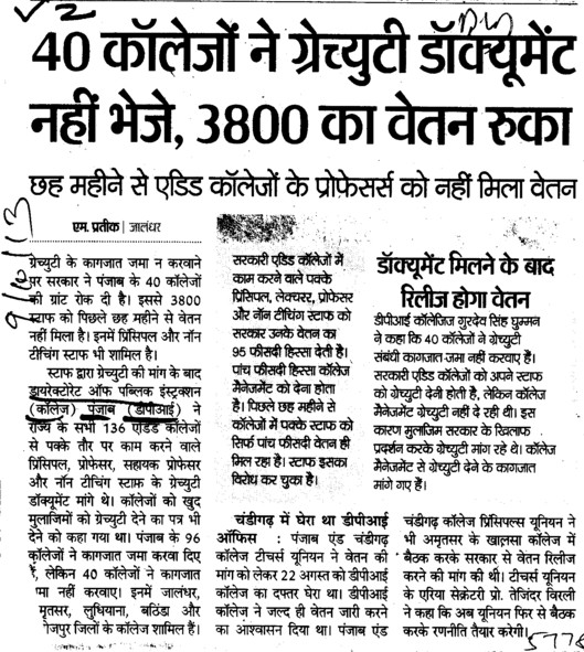Salary of 3800 members stopped for non submition of Graduaty documents (DPI Colleges Punjab)