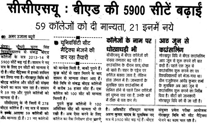 5900 seats of B Ed extended (Ch Charan Singh Haryana Agricultural University (CCSHAU))